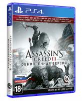 Sony PS4 Assassin's Creed III